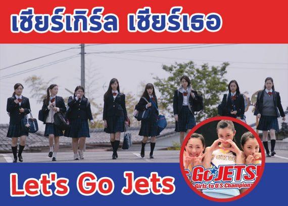 Let's go jets เชียร์เกิร์ล เชียร์เธอ