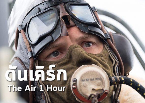 ดันเคิร์ก The Air 1 Hour